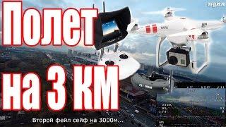 """Полет на 3 км Phantom 2 """"FPV edition"""" + Gopro3"""