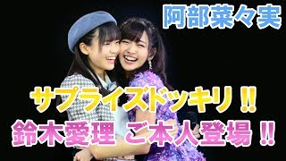 阿部菜々実「サプライズドッキリ!!鈴木愛理ご本人登場!!」