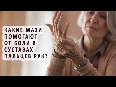 Какие мази помогают от боли в суставах пальцев рук?