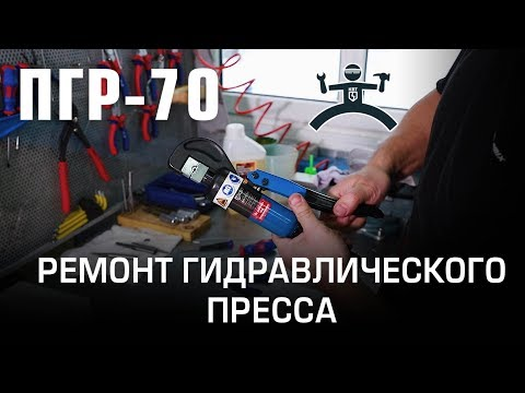 Ремонт ПГР-70