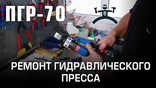 ПГР-70 repair advices