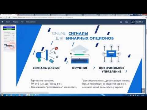 Бинарные опционы украина