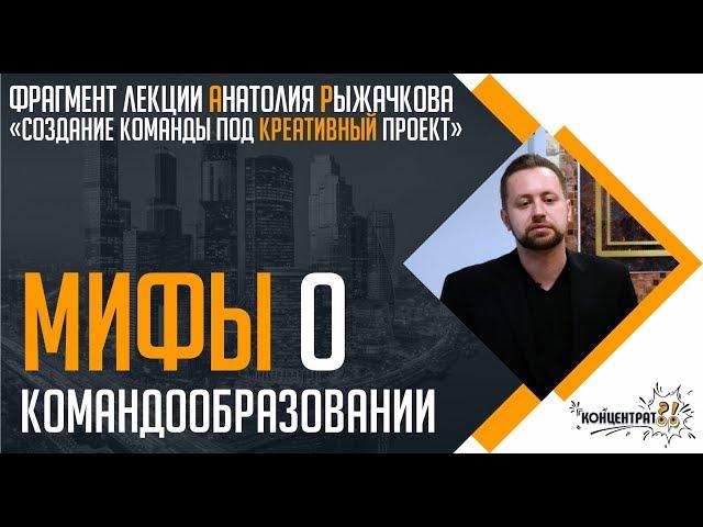 Мифы о командообразовании   Фрагмент лекции Анатолия Рыжачкова в КОНЦЕНТРАТОРЕ 16+