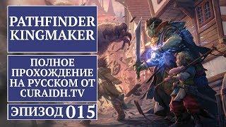 Прохождение Pathfinder: Kingmaker - 015 - Клыковица для Боккена и Крепость Рогача (начало)