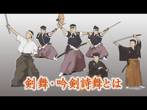 剣舞・吟剣詩舞とは|YouTube動画