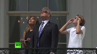 Дональд Трамп посмотрел «великое американское затмение» с балкона Белого дома