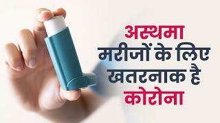 Asthma के Patients & Corona Virus