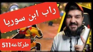 تحميل اغاني جميع اغاني (راب) ابن سوريا MP3