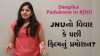 દિપીકાની #JNUમાં હાજરી : JNUનો વિવાદ કે પછી ફિલ્મનુ પ્રમોશન ?