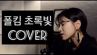 폴킴 (Paul Kim)   초록빛 (Traffic Light) 여자커버 (+7key) COVER BY NIDA