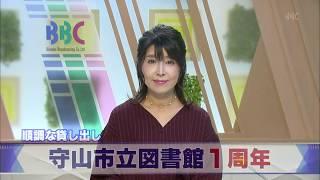 11月16日 びわ湖放送ニュース