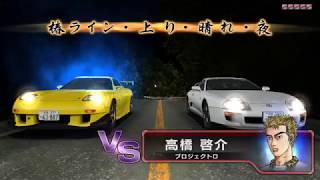 Initial D Arcade Stage 6 AA Keisuke Takahashi VS Me/Hideo Minagawa