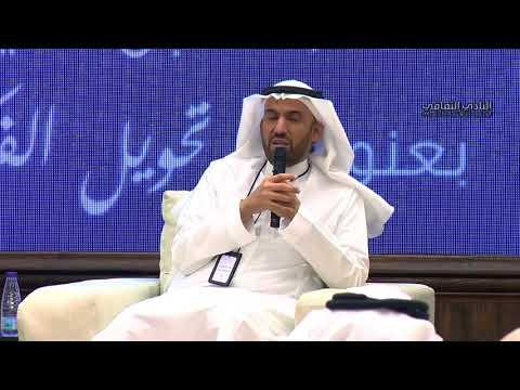 د. خالد الراجحي - تحويل الفكرة إلى فرصة - الكلية التقنية بالدمام