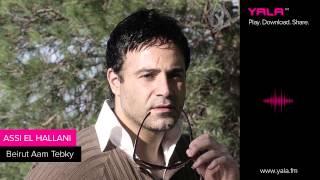 Assi El Hallani - Beirut Aam Tebky | 2007 | عاصي الحلاني - بيروت عم تبكي