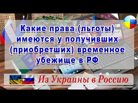 1.5 Какие #права (льготы) имеются у получивших #временное убежище в РФ #Из#Украины#в#Россию