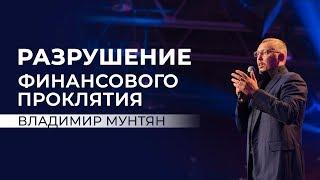 Разрушение финансового проклятия - Владимир Мунтян / Проповедь