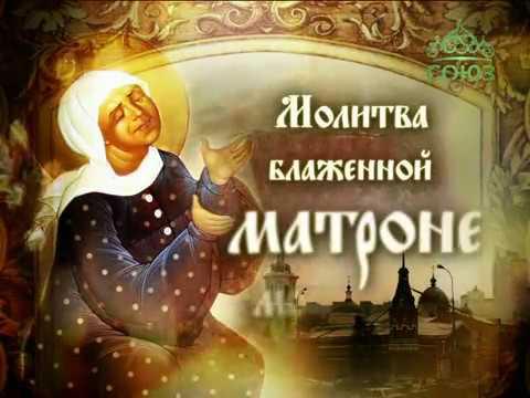 Молитва блаженной Матроне Московской