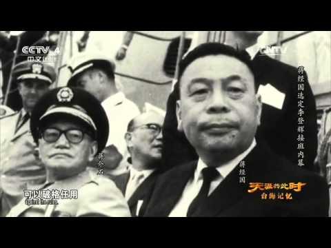 20160405 天涯共此时  台海记忆:蒋经国选定李登辉接班内幕