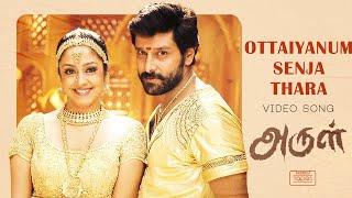 Ottaiyanum Senja Thara Video Song - Arul | Vikram, Jyothika, Vadivelu | Harris Jayaraj