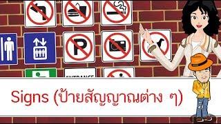 สื่อการเรียนการสอน Signs (ป้ายสัญญาณต่าง ๆ)ป.4ภาษาอังกฤษ