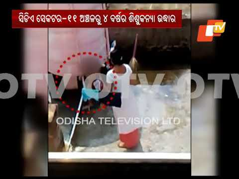 4-yr-old girl rescued after torture video goes viral