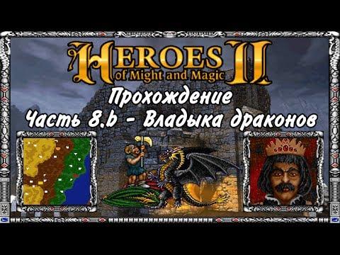 Меч и магия герои iii во имя богов