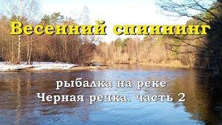 Рыбалка на реке черная в подмосковье