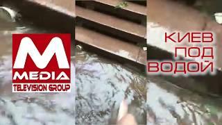 Киев плотностью затопило в результате сильного ливня Улицы Киева затопило Подробности