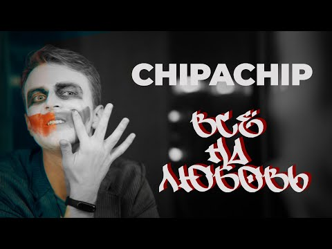 ChipaChip - Всё на любовь (ПРЕМЬЕРА КЛИПА 2020)