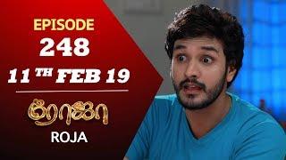 ROJA Serial | Episode 248 | 11th Feb 2019 | ரோஜா | Priyanka | SibbuSuryan | Saregama TVShows Tamil