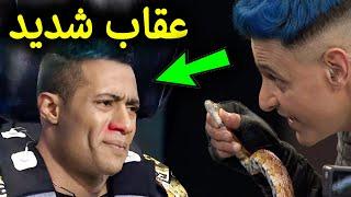 اغاني حصرية شاهد رد فعل محمد رمضان في برنامج رامز مجنون رسمي رمضان 2020 عقاب قوي من رامز جلال !! تحميل MP3