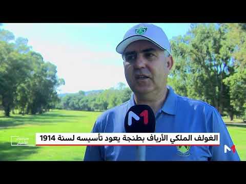 العرب اليوم - شاهد: نادي الغولف الملكي الأرياف بـ