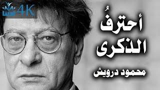 تحميل اغاني أحترفُ الذكرى   محمود درويش Mahmoud Darwish MP3