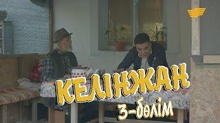 «Келінжан» 3-бөлім \ «Келинжан» 3-серия