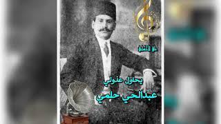 عبدالحي حلمي /دور يحاول عذولي /علي الحساني