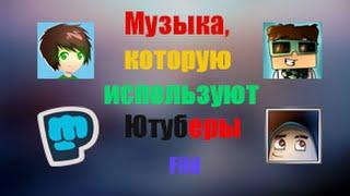 [ТОП 5] Песен которые используют Ютуберы, Летсплейщики, Блогеры, Фиферы!!!