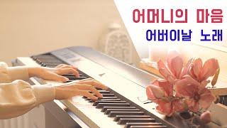 어버이날 노래 '어머니의 마음' 피아노 연주
