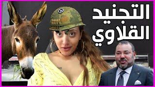 التجنيد الإستحـ ـماري لولاد الشعب والأوسمة الملكية لدنيا باطما وأدومة وحاتم عمور