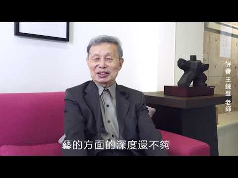 臺中市第二十三屆大墩美展 工藝類評審感言 王鍊登委員