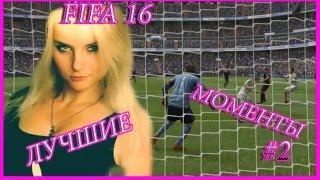 Лучшие моменты FIFA 16 (#2)