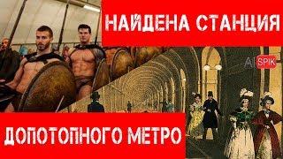 ШОК!!!НАЙДЕНА станция ДОПОТОПНОГО метро.