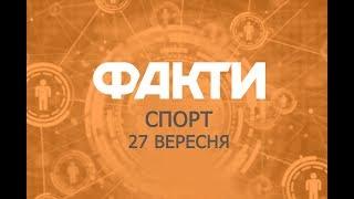 Факты ICTV. Спорт (27.09.2018)