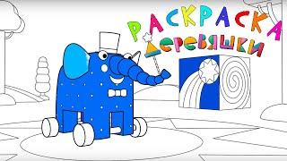 Новая серия Раскраска Деревяшки - Цирк - выпуск 25 - Учим цвета