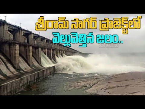 Eight Gates Of Sriram Sagar Project Lifted Due to Heavy Inflow | Nizamabad  | ABN Telugu