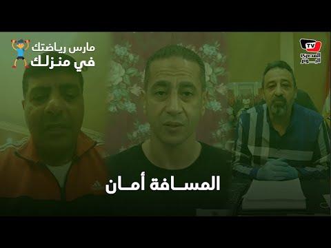 مجدي عبدالغني والعشري وعبدالكريم يدعون المصريين لممارسة الرياضة في المنزل