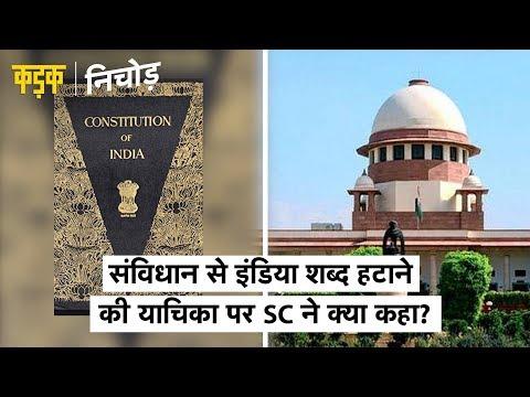देश का नाम India से बदलकर भारत करने वाली याचिका पर Supreme Court ने क्या कहा? | KADAK