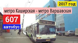 Автобус 607 метро Каширская - метро Варшавская