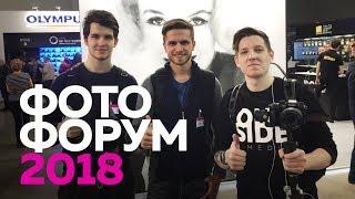 Фотофорум 2018 | SM Films | Panasonic | Profoto A1 | Olympus | Выставка