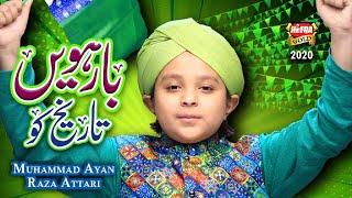 New Rabiulawal Naat 2020   Ayan Raza Attari   Barwi Tareekh Ko   Official Video   Heera Gold