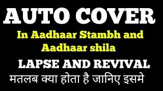 Auto Cover Revival Lapse क्या होता है देखिये इस विडियो मै  Auto Cover In Aadhaar Stambh / Shila